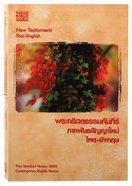 Thai - English New Testament Parallel Paperback