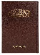 Arabic Bible Van Dyke 053 Traditional Translation Hardback
