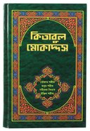 Bengali Musalmani Bible Hardback
