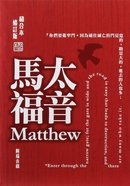 Rcuv Revised Chinese Union Gospel of Matthew Shangti Edition Traditional Script Colourful Paperback