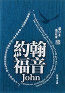 Rcuv Revised Chinese Union Gospel of John Shangti Edition Traditional Script Colourful Paperback