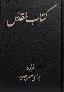 Persian Bible in Contemporary Language (Farsi) Hardback