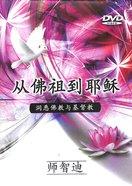 From Buddha to Jesus (Chinese) DVD